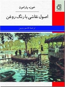 کتاب اصول نقاشی با رنگ روغن - فن و روش استفاده از رنگ روغن - خرید کتاب از: www.ashja.com - کتابسرای اشجع