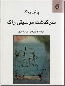 کتاب سرگذشت موسیقی راک - تحول فرهنگی به لحاظ زیباشناسی و عناصر اجتماعی - خرید کتاب از: www.ashja.com - کتابسرای اشجع