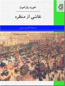 کتاب نقاشی از منظره - فن و شیوه نقاشی با آبرنگ - خرید کتاب از: www.ashja.com - کتابسرای اشجع