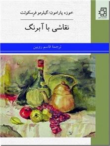 کتاب نقاشی با آبرنگ - فن و روش استفاده از آبرنگ - خرید کتاب از: www.ashja.com - کتابسرای اشجع