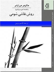 کتاب روش نقاشی سومی - هنر نقاشی با مرکب - خرید کتاب از: www.ashja.com - کتابسرای اشجع