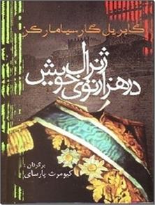 کتاب ژنرال در هزارتوی خویش - رمانی درباره اواخر زندگی سیمون بولیوار - خرید کتاب از: www.ashja.com - کتابسرای اشجع