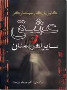 کتاب عشق و سایر اهریمنان - رمان - خرید کتاب از: www.ashja.com - کتابسرای اشجع