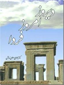کتاب دیروز امروز فردا - استاد ندوشن - مجموعه مقالات - خرید کتاب از: www.ashja.com - کتابسرای اشجع