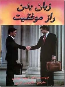 کتاب زبان بدن راز موفقیت - استفاده از زبان بدن - خرید کتاب از: www.ashja.com - کتابسرای اشجع