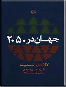 کتاب جهان در 2050 - تحولات جهانی - خرید کتاب از: www.ashja.com - کتابسرای اشجع