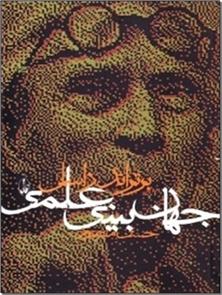 کتاب جهان بینی علمی - برتراند راسل - مقالات و خطابه هایی درباره علم و تمدن - خرید کتاب از: www.ashja.com - کتابسرای اشجع