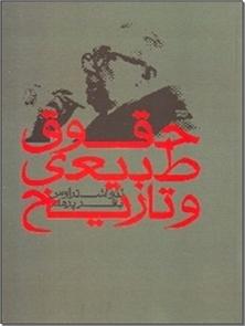 کتاب حقوق طبیعی و تاریخ - علوم سیاسی - خرید کتاب از: www.ashja.com - کتابسرای اشجع