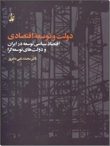 کتاب دولت و توسعه اقتصادی - اقتصاد سیاسی توسعه در ایران و دولت های توسعه گرا - خرید کتاب از: www.ashja.com - کتابسرای اشجع