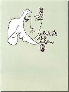 کتاب زندگی با پیکاسو - خاطرات همسر پیکاسو - خرید کتاب از: www.ashja.com - کتابسرای اشجع