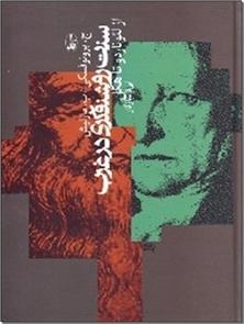 کتاب سنت روشنفکری در غرب - از لئوناردو تا هگل - خرید کتاب از: www.ashja.com - کتابسرای اشجع