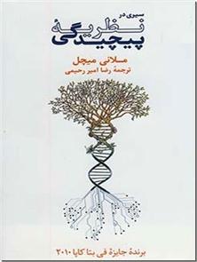 کتاب سیری در نظریه پیچیدگی - فلسفه و منطق - خرید کتاب از: www.ashja.com - کتابسرای اشجع