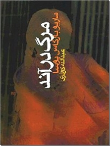 کتاب مرگ در آند - رمان - خرید کتاب از: www.ashja.com - کتابسرای اشجع