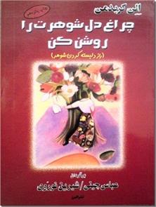 کتاب چراغ دل شوهرت را روشن کن - راز دلبسته کردن شوهر - خرید کتاب از: www.ashja.com - کتابسرای اشجع
