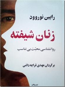 کتاب زنان شیفته - روانشناسی محبت بی تناسب - خرید کتاب از: www.ashja.com - کتابسرای اشجع