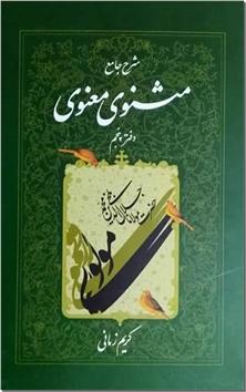 کتاب شرح مثنوی معنوی 5 - کریم زمانی - شرح جامع مثنوی معنوی کریم زمانی - خرید کتاب از: www.ashja.com - کتابسرای اشجع