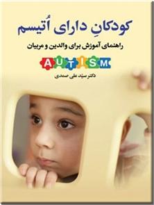 کتاب کودکان دارای اتیسم - راهنمای آموزش برای والدین و مربیان - خرید کتاب از: www.ashja.com - کتابسرای اشجع