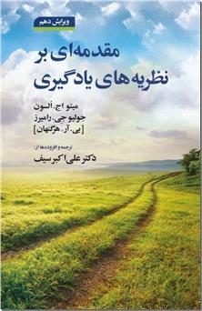 کتاب مقدمه ای بر نظریه های یادگیری - دکتر سیف - مقالاتی درباره آموزش و یادگیری - خرید کتاب از: www.ashja.com - کتابسرای اشجع