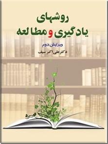 کتاب روش های یادگیری و مطالعه - ویراست دوم - خرید کتاب از: www.ashja.com - کتابسرای اشجع