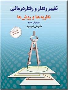 کتاب تغییر رفتار و رفتار درمانی - نظریه ها و روش ها - خرید کتاب از: www.ashja.com - کتابسرای اشجع