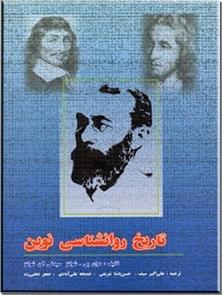 کتاب تاریخ روانشناسی نوین - سیر تحول روان شناسی علمی معاصر - خرید کتاب از: www.ashja.com - کتابسرای اشجع