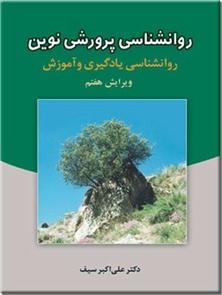 کتاب روانشناسی پرورشی نوین - دکتر سیف - روانشناسی یادگیری و آموزش - خرید کتاب از: www.ashja.com - کتابسرای اشجع