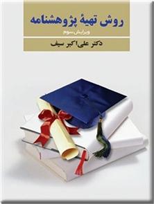 کتاب روش تهیه پژوهشنامه - روش های تهیه و آماده سازی گزارشها - خرید کتاب از: www.ashja.com - کتابسرای اشجع