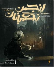کتاب انجمن نگهبانان - بخش دوم - خرید کتاب از: www.ashja.com - کتابسرای اشجع
