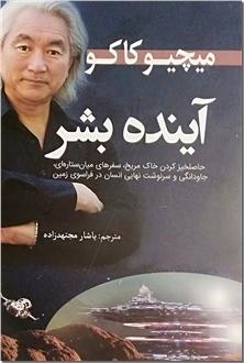 کتاب آینده بشر - سرنوشت انسان در فراسوی زمین - خرید کتاب از: www.ashja.com - کتابسرای اشجع