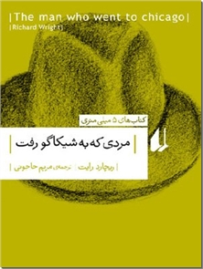 کتاب مردی که به شیکاگو رفت - رمان آمریکایی - خرید کتاب از: www.ashja.com - کتابسرای اشجع