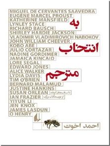 کتاب به انتخاب مترجم - اخوت - داستان های کوتاه از نویسندگان بزرگ - خرید کتاب از: www.ashja.com - کتابسرای اشجع