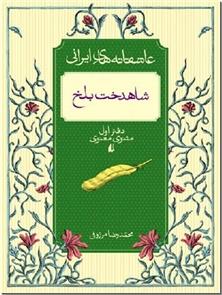 کتاب شاهدخت بلخ - عاشقانه های ایرانی بر اساس دفتر اول مثنوی معنوی - خرید کتاب از: www.ashja.com - کتابسرای اشجع