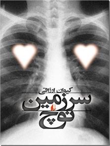 کتاب سرزمین نوچ - داستانی از مهاجرات ایرانیان به آمریکا - خرید کتاب از: www.ashja.com - کتابسرای اشجع