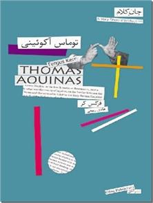 کتاب توماس آکوئینی - کاوش در مشهورترین اثر توماس آکوئینی - جامع الهیات - خرید کتاب از: www.ashja.com - کتابسرای اشجع