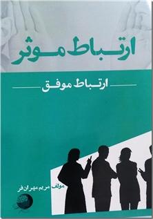 کتاب ارتباط موثر ارتباط موفق - روانشناسی ارتباط - خرید کتاب از: www.ashja.com - کتابسرای اشجع
