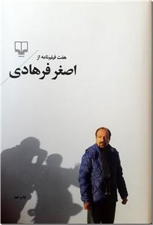 کتاب هفت فیلمنامه از اصغر فرهادی - متن هفت فیلم از کارنامه اصغر فرهادی - خرید کتاب از: www.ashja.com - کتابسرای اشجع
