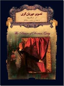 کتاب تصویر دوریان گری جیبی - داستان انگلیسی - خرید کتاب از: www.ashja.com - کتابسرای اشجع