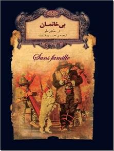 کتاب بی خانمان جیبی - داستانهای فرانسوی - خرید کتاب از: www.ashja.com - کتابسرای اشجع