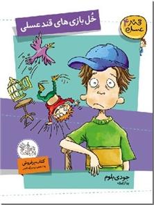 کتاب خل بازی های قند عسلی - قند عسل 4 - خرید کتاب از: www.ashja.com - کتابسرای اشجع