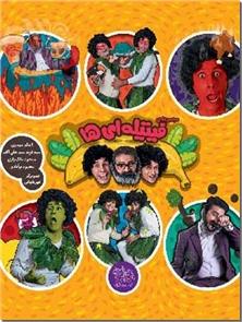 کتاب مجموعه فیتیله ای ها - شش جلد در یک کتاب - خرید کتاب از: www.ashja.com - کتابسرای اشجع