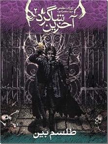 کتاب طلسم بین - آخرین شاگرد 2 - خرید کتاب از: www.ashja.com - کتابسرای اشجع