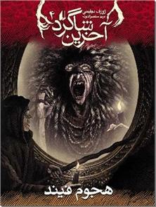 کتاب هجوم فیند - آخرین شاگرد 4 - خرید کتاب از: www.ashja.com - کتابسرای اشجع