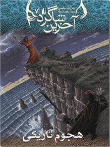 کتاب هجوم تاریکی - آخرین شاگرد 7 - خرید کتاب از: www.ashja.com - کتابسرای اشجع