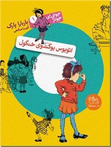 کتاب مجموعه جونی بی جونز - مجموعه داستان - 10 جلدی - خرید کتاب از: www.ashja.com - کتابسرای اشجع