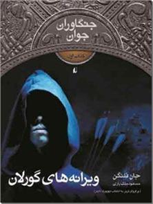کتاب ویرانه های گورلان - جنگاوران جوان 1 - خرید کتاب از: www.ashja.com - کتابسرای اشجع