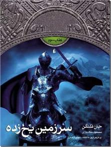 کتاب سرزمین یخ زده - جنگاوران جوان 3 - خرید کتاب از: www.ashja.com - کتابسرای اشجع