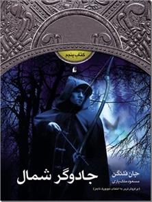 کتاب جادوگر شمال - جنگاوران جوان 5 - خرید کتاب از: www.ashja.com - کتابسرای اشجع