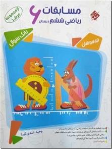 کتاب مرشد - مسابقات ریاضی ششم دبستان - پاسخنامه کلیدی 2000 تست مرشد - خرید کتاب از: www.ashja.com - کتابسرای اشجع