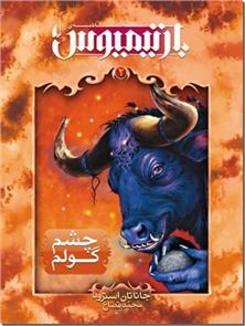 کتاب چشم گولم - بارتیمیوس 2 - خرید کتاب از: www.ashja.com - کتابسرای اشجع