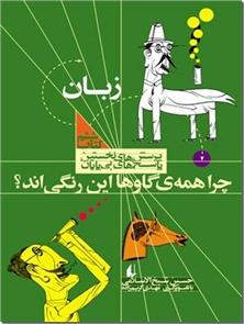 کتاب زبان - چرا همه گاوها این رنگی اند؟ - پرسش های نخستین، پاسخ های بی پایان - خرید کتاب از: www.ashja.com - کتابسرای اشجع